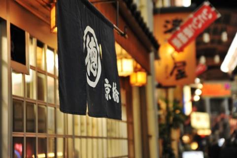 国分寺居酒屋(サンプル)
